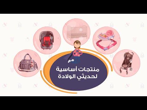 منتجات أساسية ستحتاجين لشرائها قبل استقبال مولودك| Newborn essentials shopping list