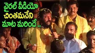 Viral Video : TDP MLA Chintamaneni Prabhakar Speech | Political News Updates | Political Bench