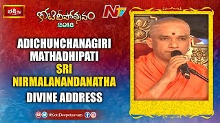 Adichunchanagiri Mathadhipati Sri Nirmalanandanatha Divine Address at 12th Day Koti Deepotsavam