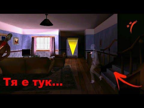 Духът на майката на CJ... - GTA San Andreas Митове и Легенди #3