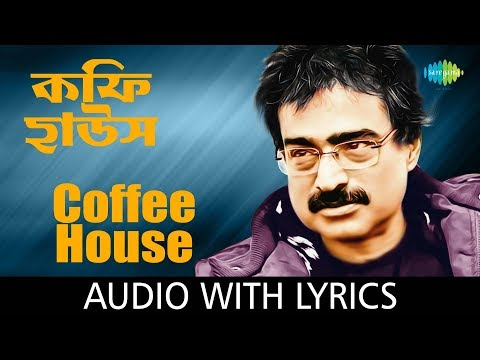 Cofee House with lyrics | Nachiketa Chakraborty | Nagar Baul Bengali Modern Songs | HD Song