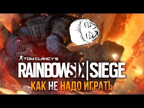 Как не надо играть в Rainbow Six: Siege