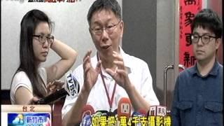 [東森新聞HD]挨轟「獨裁希特勒」   柯:嘴長在人家身上