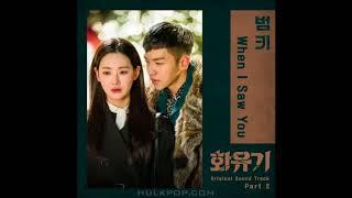 BUMKEY(범키) - When I Saw You ( Hwayugi OST Part 2) Instrumental