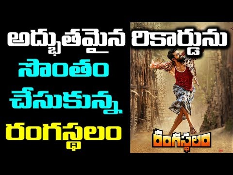 Rangasthalam Movie Creates New Record In Tollywood | Ram Charan | Samantha | Sukumar | VTube Telugu