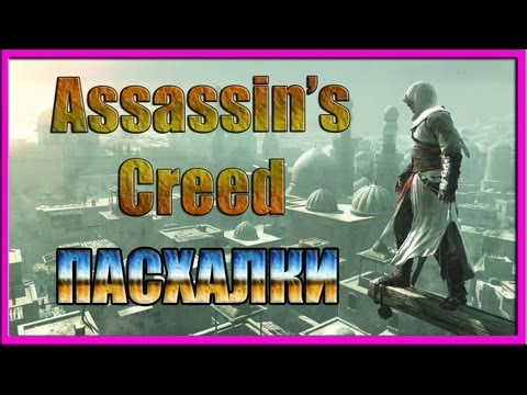 Пасхалки в игре Assassin's Creed [Easter Eggs]