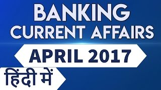 (हिंदी )Banking & financial awareness - April 2017 - Special current affairs for Bank PO/Clerk