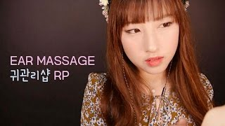(ENG)ASMR.귀관리샵 상황극Ear Spa Roleplay: Scrub & Lotion Massage (Binaural)