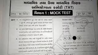 TAT - 2018 (part - 1) ll Model Paper - 1 ll Gujarati