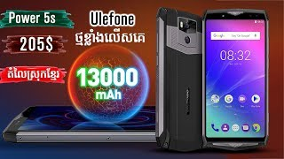 ulefone power 5s review -phone in cambodia-khmer shop - ulefone power price - ulefone power 5s specs