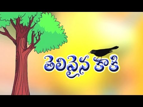 The Clever Crow (తెలివైన కాకి) Story For Kids || Telugu Moral Stories video