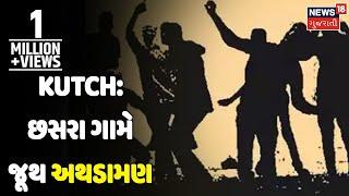 LIVE : કચ્છના છસરા ગામે જૂથ અથડામણ | SAMACHAR SATAT | News18 Gujarati