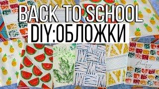 Как сделать обложку для тетрадей своими руками