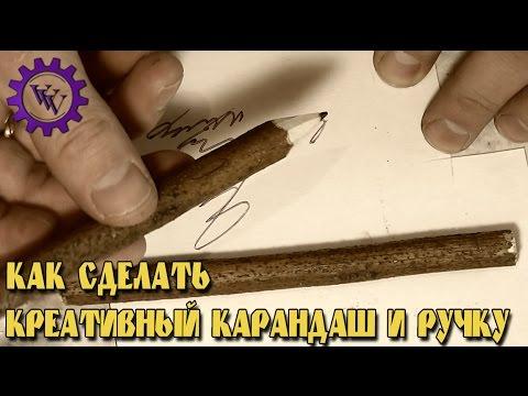 Как сделать ручку карандаш своими руками