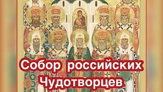 Собор Российских Чудотворцев. Что это такое? Описание, значение, история праздника. Русские святые