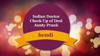 Indian Doctor Check Up of Desi Aunty Prank | डॉक्टर गुरु का खोल के चेक-अप