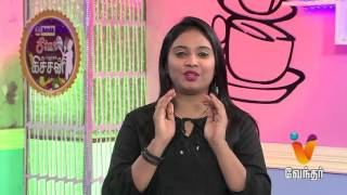 Star Kitchen – Actress SivaKavitha Special Cooking
