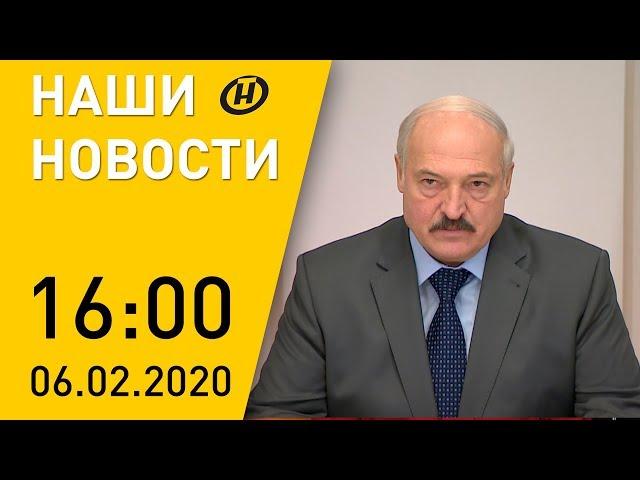 Наши новости ОНТ: Лукашенко провел совещание по нефти; победить коронавирус; авиакатастрофа в Турции