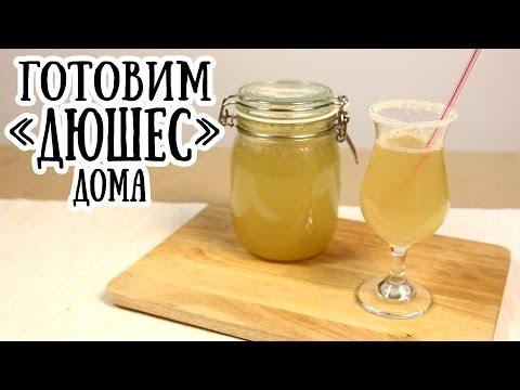 Как приготовить домашний лимонад «Дюшес» [ CookBook | Рецепты ]