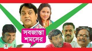 "Download Bangla Comedy Natok ""Sob Janta Somser"" HD 1080p    ft Mir Shabbir, Nadia,   ☢☢ OFFICIAL ☢☢ 3Gp Mp4"