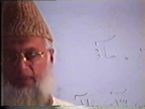 Learn Tajweed With Qari Muhammad Sulaman Sahib video