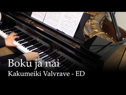 Boku ja nai - Kakumeiki Valvrave ED1 [Piano]