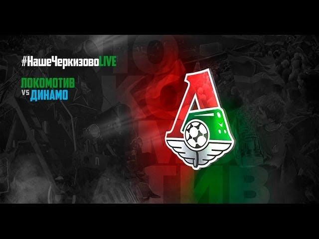 #НашеЧеркизово - LIVE. Перед матчем с «Динамо»