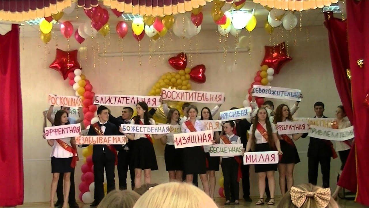 Поздравления выпускникам