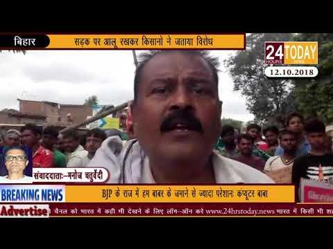 24hrstoday Breaking News:-सड़क पर आलू रखकर किसानो ने जताया विरोध Report Manoj Chaturvedi