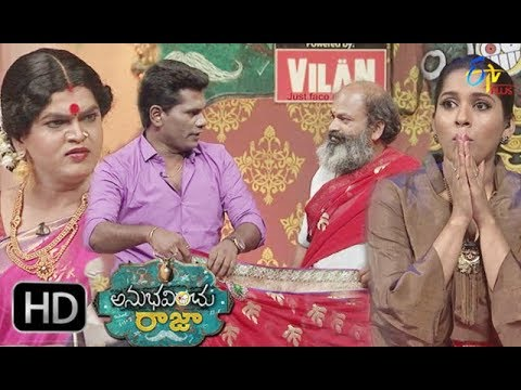 Anubhavinchu Raja | 3rd  March 2018 | Full Episode 02 | chammak chandra | ETV Plus