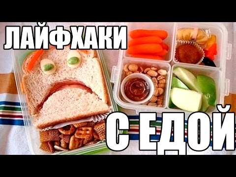 ЛАНЧ БОКС в Школу/ На Работу  ||  Back to School
