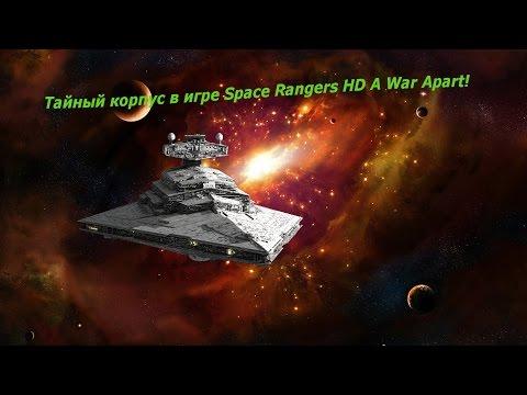 Тайный корпус Тень империи в Space Rangers HD A War Apart!