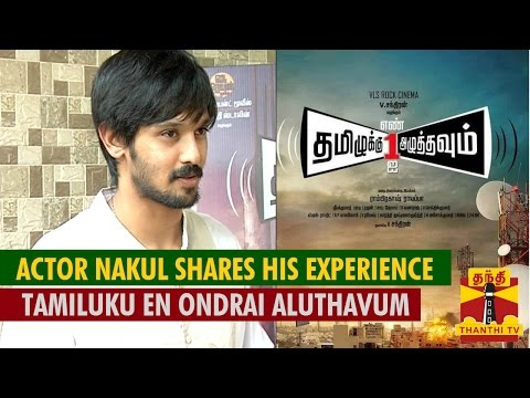 Interview With Actor Nakul About