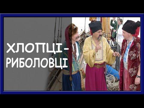 Пісні українські. Хлопці - риболовці. Ukrainian songs
