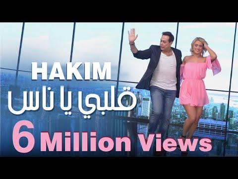 Hakim - Albi Ya Nas - Official Music Video | 2020 | حكيم - قلبي يا ناس