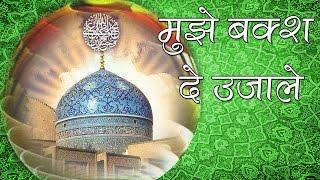 Sufi Qawwali - Mujhe Baksh De Ujale   Raju Murli Qawwal - Qawwali Video
