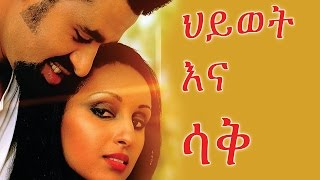 New Ethiopian Movie - Hiywot Ena Sak (ህይወት እና ሳቅ) Full Movie  2015