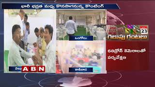 All Security Arrangements Set For Counting Of Votes In East Godavari