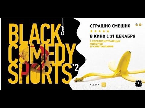 BLACK COMEDY SHORTS'2 / в кино с 24 декабря / Короткометражный альманах