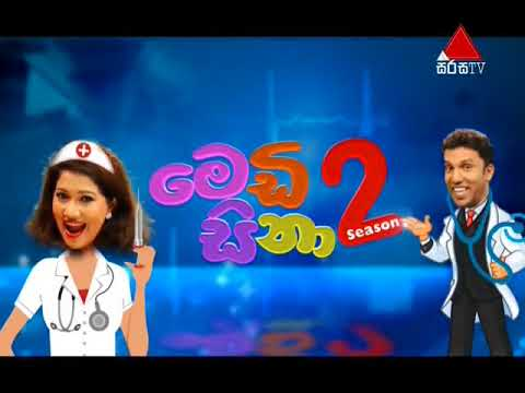 Medi Sina Sirasa tv 05th August 2018