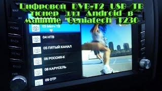 Цифровой USB ТВ тюнер DVB-T2 для Android в машине T230