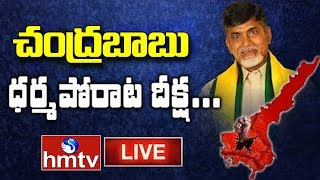 AP CM Chandrababu Dharma Porata Deeksha LIVE | #APSpecialStatus | hmtv