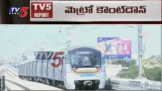 8 రోజులో మెట్రో..! | Countdown Begins for Hyderabad Metro Rail