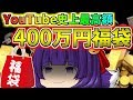 【衝撃】YouTube史上最高額の400万円の福袋を買ったらヤバすぎる物が入っていた!!【ゆっくり実況】【ゆっくり茶番】