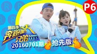 【抢先版 6/6】《奔跑吧兄弟4》第12期 勇士两两对抗一决高下 RunningManChina S4ep12 Sneak Peek 20160701 [浙江卫视官方超清1080P]