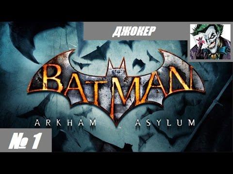 Batman Arkham Asylum: Записи № 1 (Джокер)