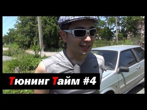 Тюнинг Тайм #4: Делаем ВАЗ еще быстрее за 10 тыщ рублей! - [© Жорик Ревазов 2014]