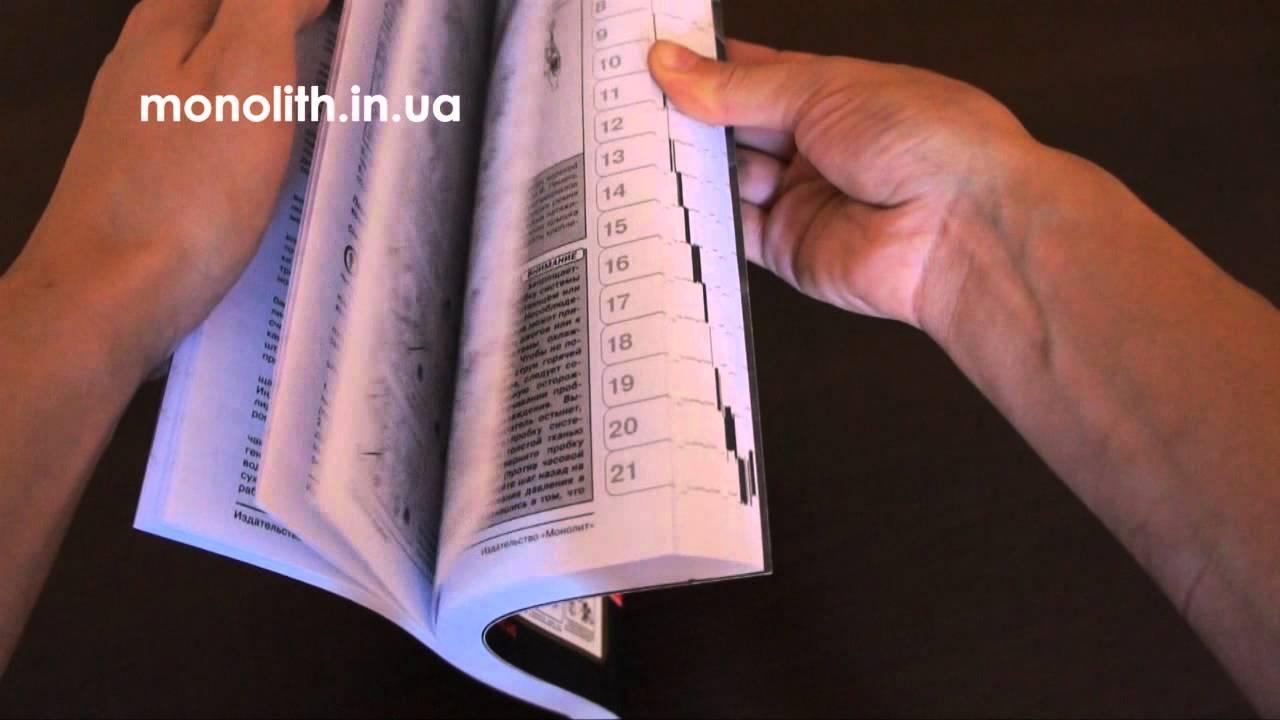 чери м11 книга по ремонту скачать бесплатно