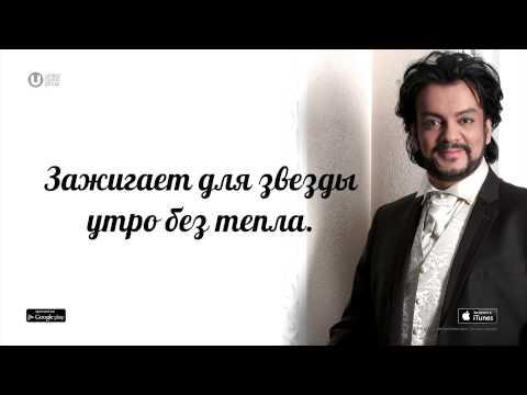 Филипп Киркоров - Кумир (Lyric)