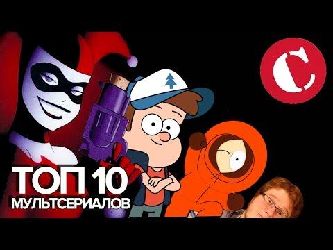 Топ 10 лучших мультсериалов